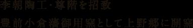 李朝陶工・尊階を招致豊前小倉藩御用窯として上野郷に開窯