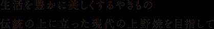 生活を豊かに美しくするやきもの 伝統の上に立った現代の上野焼を目指して